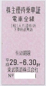 東武鉄道株主優待乗車証 2017年6月30日期限