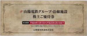 山陽電鉄 株主優待冊子(未使用)