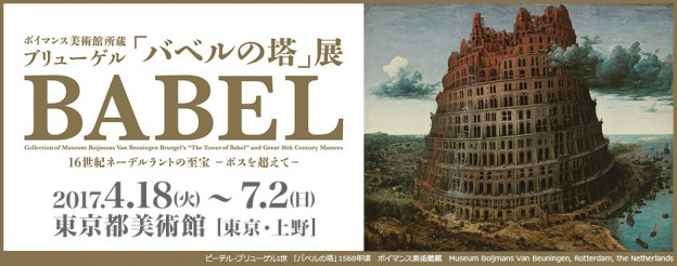 babel02