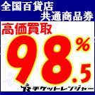 全国百貨店共通商品券高価買取98.5%