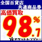 全国百貨店共通商品券高価買取98.7%
