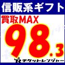 信販系ギフト買取MAX98.3%