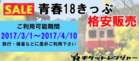 青春18きっぷ格安販売