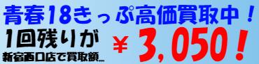 青春18きっぷ回高価買取中!