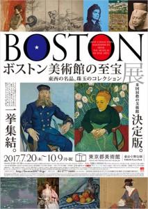 2017_boston_l