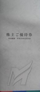 名古屋鉄道(名鉄) 株主優待冊子