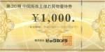ビックカメラ株主優待券1000円券