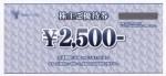 山喜株主優待券 2500円券