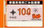 中央区ごみ処理券10L
