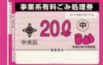 中央区ごみ処理券20L