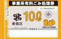 新宿区ごみ処理券10L