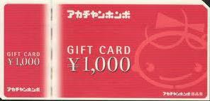 アカチャンホンポ(赤ちゃん本舗)ギフトカード 1000円券