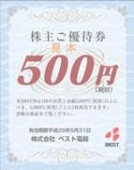 ベスト電器株主優待券 500円券