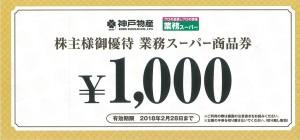 業務スーパー商品券 1000円券