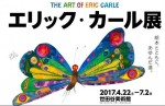 エリック・カール展【世田谷美術館】<2017年4月22日(土)〜7月2日(日)>