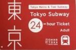 東京メトロ 都営地下鉄 24時間乗車券