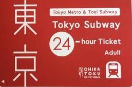 東京メトロ 都営地下鉄 24時間乗車券 | その他交通関連券の ...