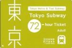 東京メトロ 都営地下鉄 72時間乗車券