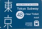 東京メトロ 都営地下鉄 48時間乗車券