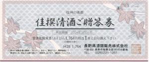 清酒券 1764円券(長野県酒販発行)
