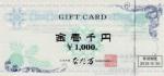 なだ万ギフトカード 1000円券