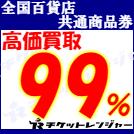 全国百貨店共通商品券高価買取99%