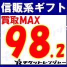 信販系ギフト買取MAX98.2%