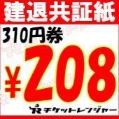 建退共証紙 310円券¥208