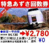 特急あずさ回数券新宿~甲府間通常価格¥4,130→¥2,780