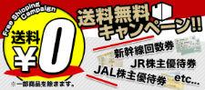 送料無料キャンペーン!!新幹線回数券 JR株主優待券 JAL株主優待券etc...