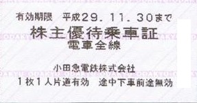 小田急電鉄株主優待乗車証(切符タイプ)  2017年11月30日期限