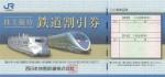 JR西日本株主優待券 <2017年6月1日〜2018年5月31日期限>