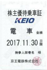 京王電鉄株主優待乗車証(定期型)電車全線2017年11月30日期限
