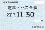 京成電鉄株主優待乗車証(定期型)電車バス全線2017年11月30日期限