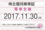 小田急電鉄株主優待乗車証(定期型)電車全線2017年11月30日期限