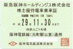 阪神電鉄株主優待乗車証(定期型)電車全線2017年11月30日期限