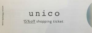 ミサワ(unico)株主優待券 15%割引券