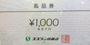 スズラン百貨店 商品券 1000円券