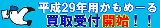 平成29年用かもめーる買取受付開始!!
