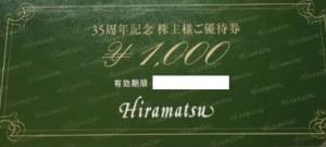 ひらまつ35周年記念株主優待券1000円