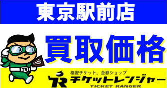 東京駅前店 買取価格