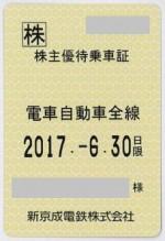 新京成電鉄株主優待乗車証(定期型)電車バス全線(2017/6/30期限)