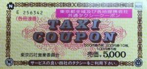 タクシークーポン(東京都)5000円券 ※冊子タイプ