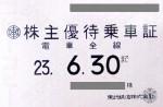 東武鉄道株主優待乗車証(定期型)電車全線(2017/6/30期限)