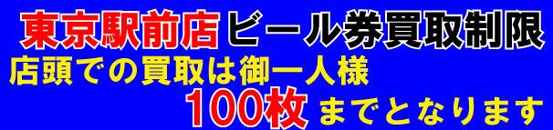 東京駅前店ビール券の買取制限