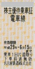 名古屋鉄道(名鉄)株主優待乗車証 2017年6月15日期限