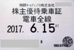 相模鉄道(相鉄)株主優待乗車証(定期型)電車全線(2017/6/15期限)