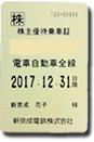 新京成電鉄株主(定期型)電車バス全線(17/12/31期限)