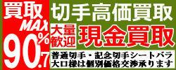 切手高価買取MAX90.7%大量歓迎現金買取
