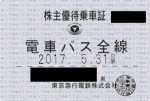 東急電鉄株主優待乗車証(定期型)電車バス全線(2017/5/31期限)